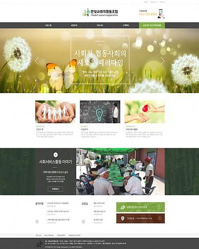 한빛사회적협동조합 홈페이지