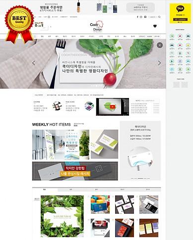 [50%세일] 인쇄쇼핑몰, 인쇄물사이트